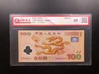 世纪龙钞最新市场价格