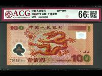 2000年迎接新世纪千禧龙钞