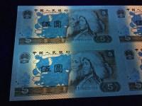 80年旧版5元人民币