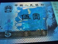 1980年的出版的5元人民币