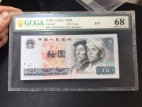 1980年的10元钱币