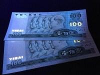 90年连号100元价格表