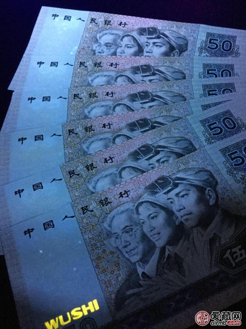 1990年50元荧光币: