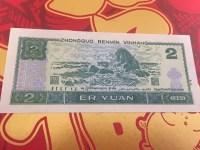 90年2元纸币