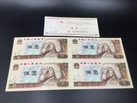 人民币第四版5元
