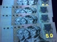 90年面值50的人民币