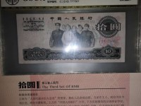 旧大团结十元人民币价格
