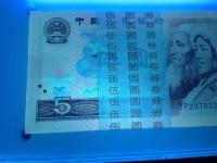 第四套人民币5元荧光钞