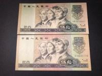 90年50元旧