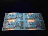 第四套人民币5元荧光