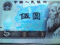 人民币5元80年