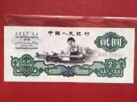 60版2元人民币最新价格