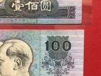 90年人民币100元价格表