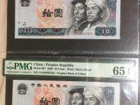 1980年10元纸币荧光