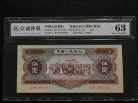 第二套十元人民币价格