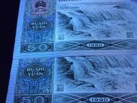 90年50 100元