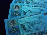 90年50纸币