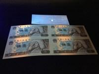 80年5元红光蓝
