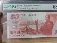 建国50年钞