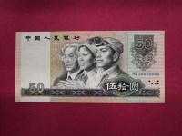 旧版90年50元人民币