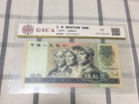 1980版的50元纸币