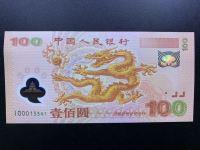 龙生肖钞三连体