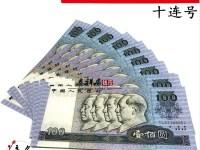 90年100元纸币单张价格