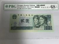 90版人民币车工2元