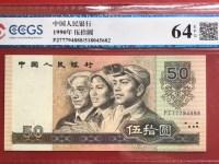 90年的老版50纸币