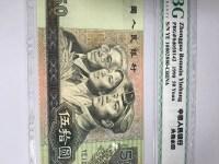 1990年50元钞票