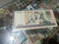 90年50元