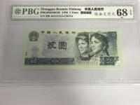 90年第四版2元