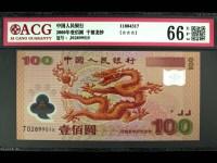 生肖龙钞纪念钞