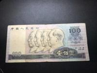 1980年出版100元人民币