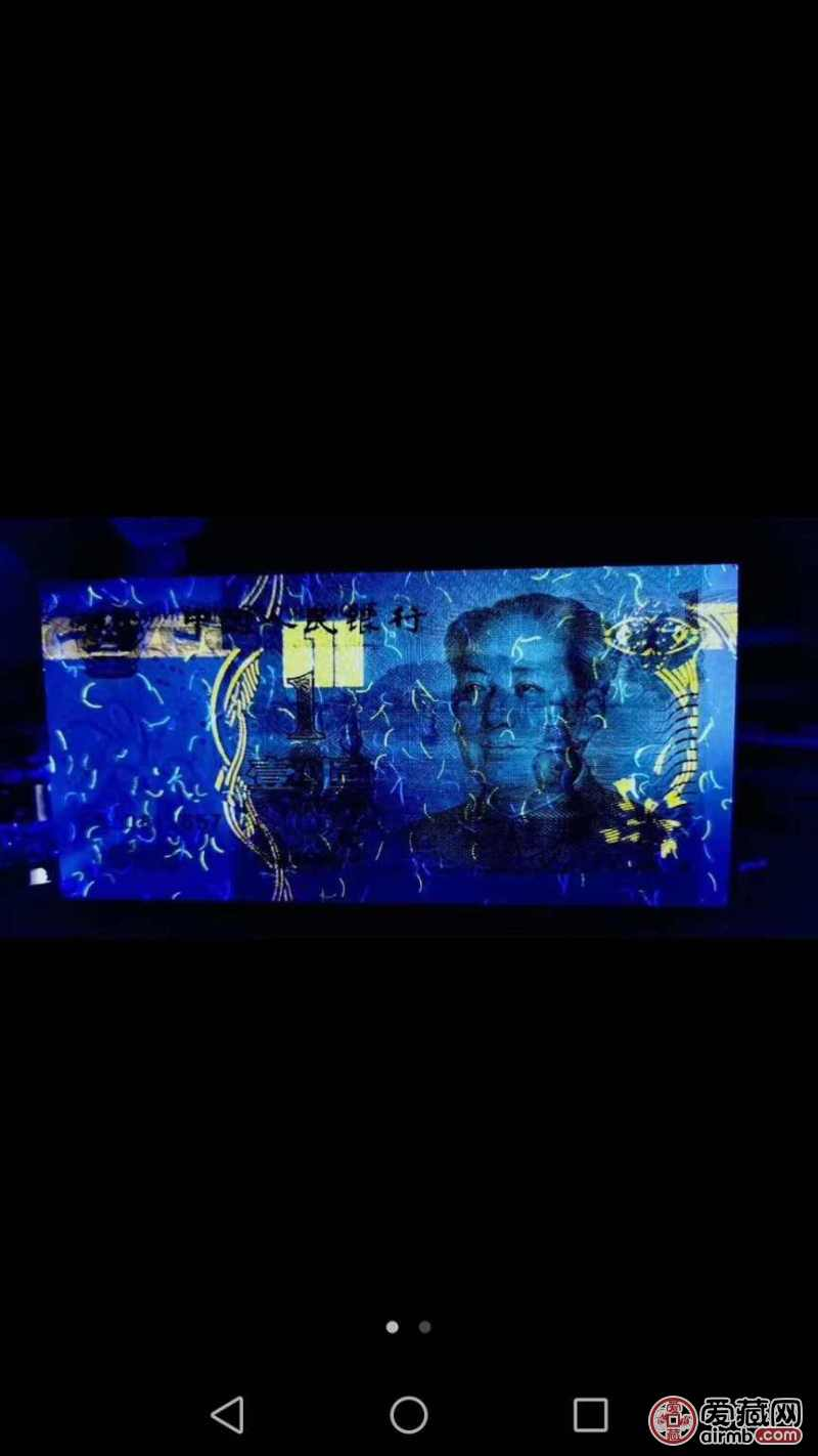人民币有史以来最美的荧光