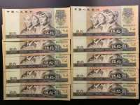 1990版本 50元