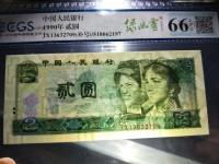1990年2元绿幽灵版