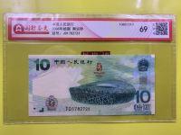 奥运钞价值