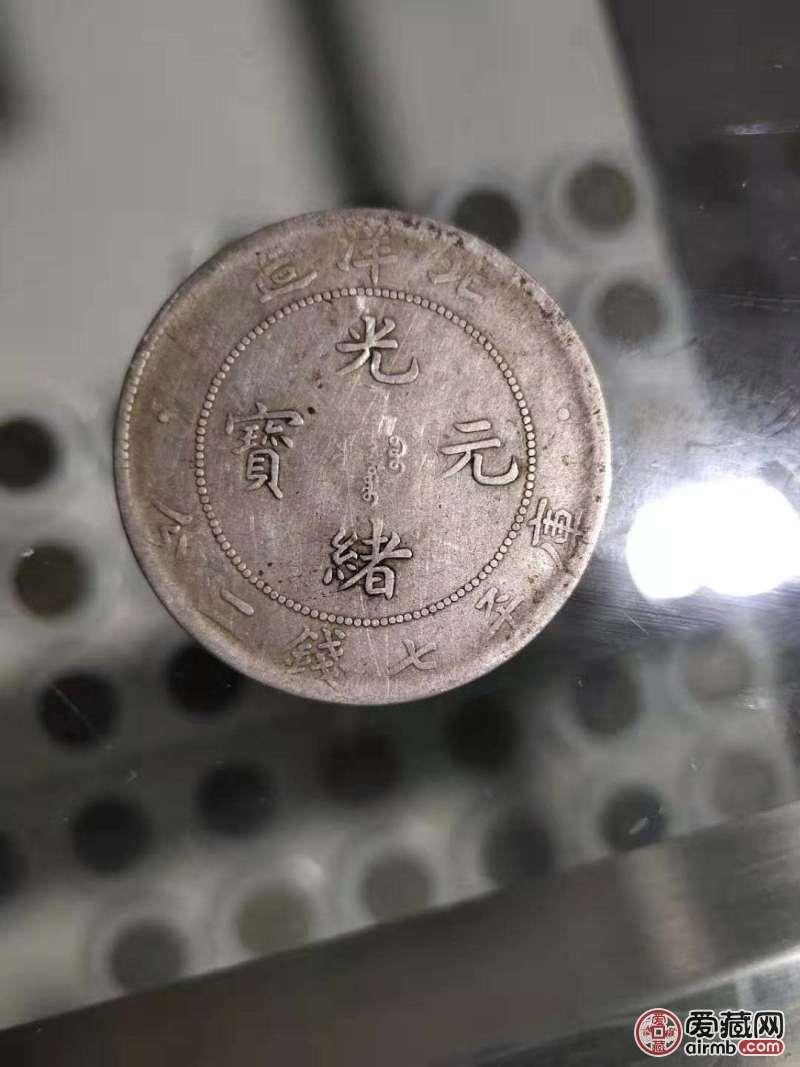 北洋造银元一枚,想请专家们帮忙
