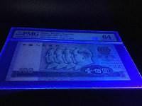 1980年人民币100元