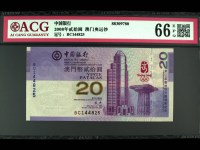 零八奥运钞