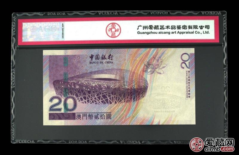 奥门/奥运钞评级币1枚,