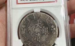 大清银币宣统三年曲须龙真品图片和价格 值多少钱