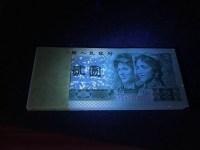 绿幽灵第四套人民币90版2元