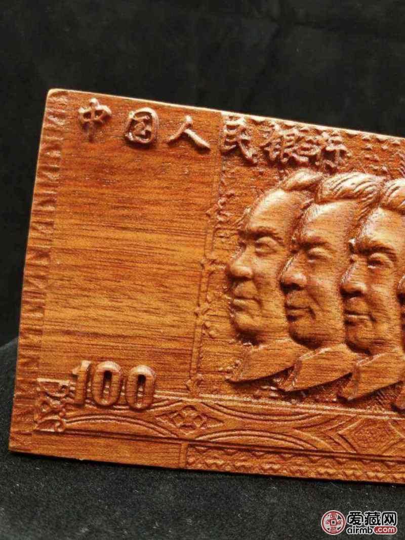 血檀旧版人民币描述*