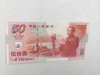 建国50纪念钞币最新价格