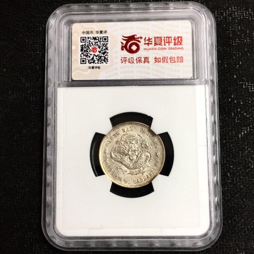 江南己亥二角银币 光绪元宝值多少钱一枚