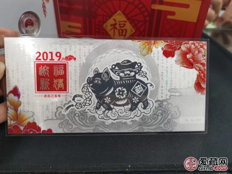 2019贺岁福字币加一张