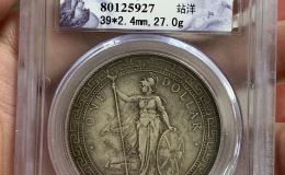 站洋币最新价格表及图片 值多少钱