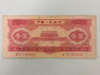 53年红1元值钱吗